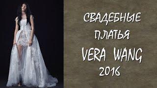 Свадебные платья Vera Wang fall 2016