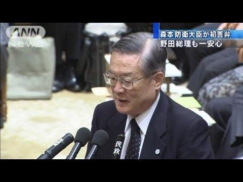 森本防衛大臣の初答弁に野田総理も一安心(12/06/12) - YouTube