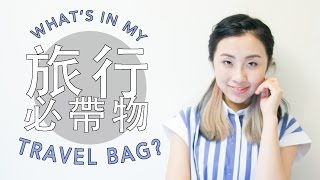 What's In My Travel Bag? 旅行必帶物品 | STELLA MA