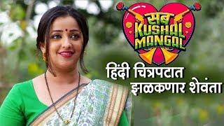 शेवंता लवकरच हिंदी सिनेमात झळकणार | Apurva Nemlekar | Ratris Khel Chale 2 | Sab Kushal Mangal