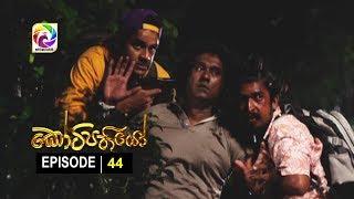 Kotipathiyo Episode 44 කෝටිපතියෝ  | සතියේ දිනවල රාත්රී  8.55 ට . . . Thumbnail