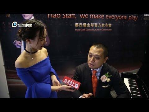 Hao Staff on Shanghai TV 上海电视台《生活时尚》频道郝氏谱专题报道