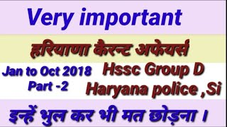 Haryana current affairs 2018 , current affairs for hssc group d