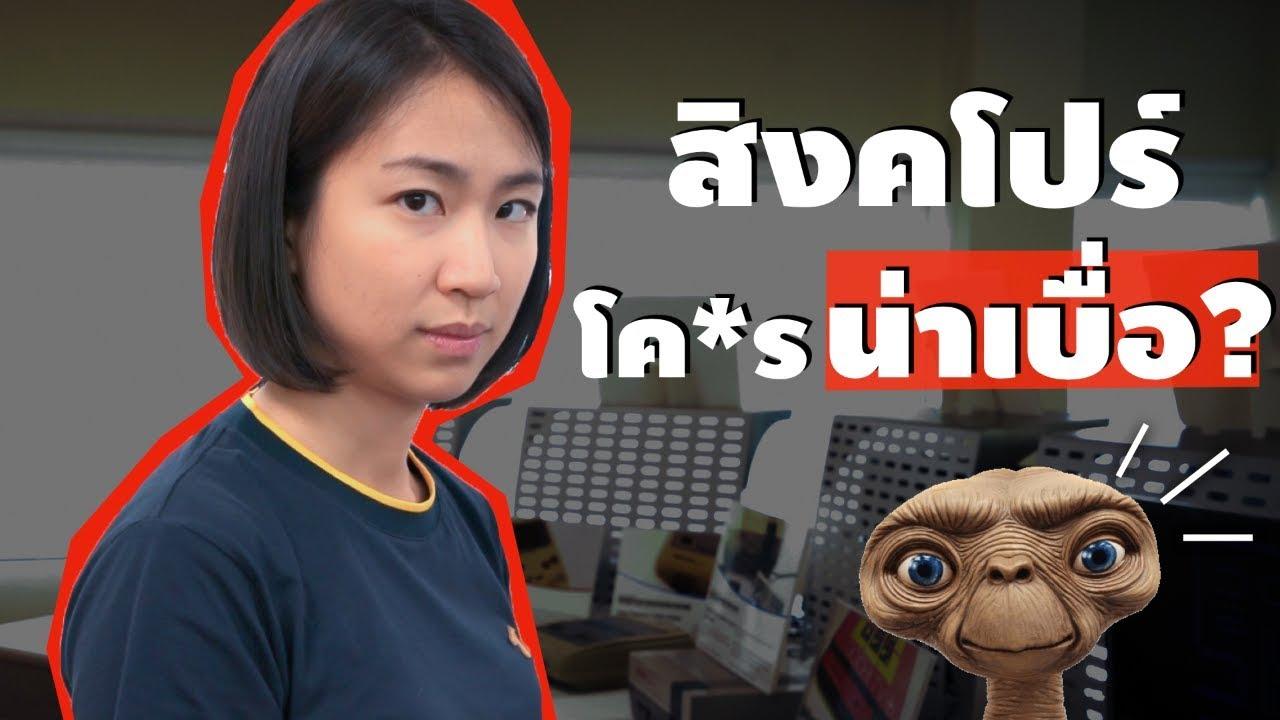 สิงคโปร์ โค*รน่าเบื่อ? | Singapore - SO BORING!「EP. 2」(ENG Sub)