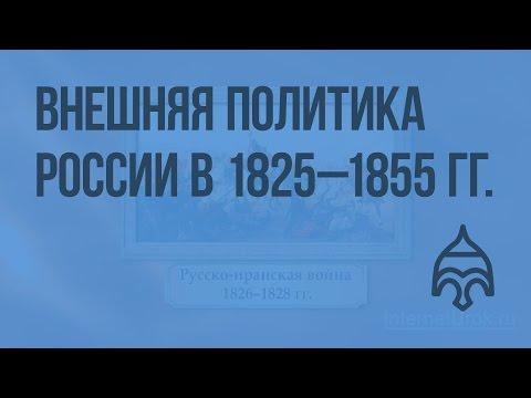 Внешняя политика России в 1825 - 55 гг. Видеоурок по истории России 10 класс