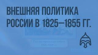 Внешняя политика России в 1825 - 55 гг.