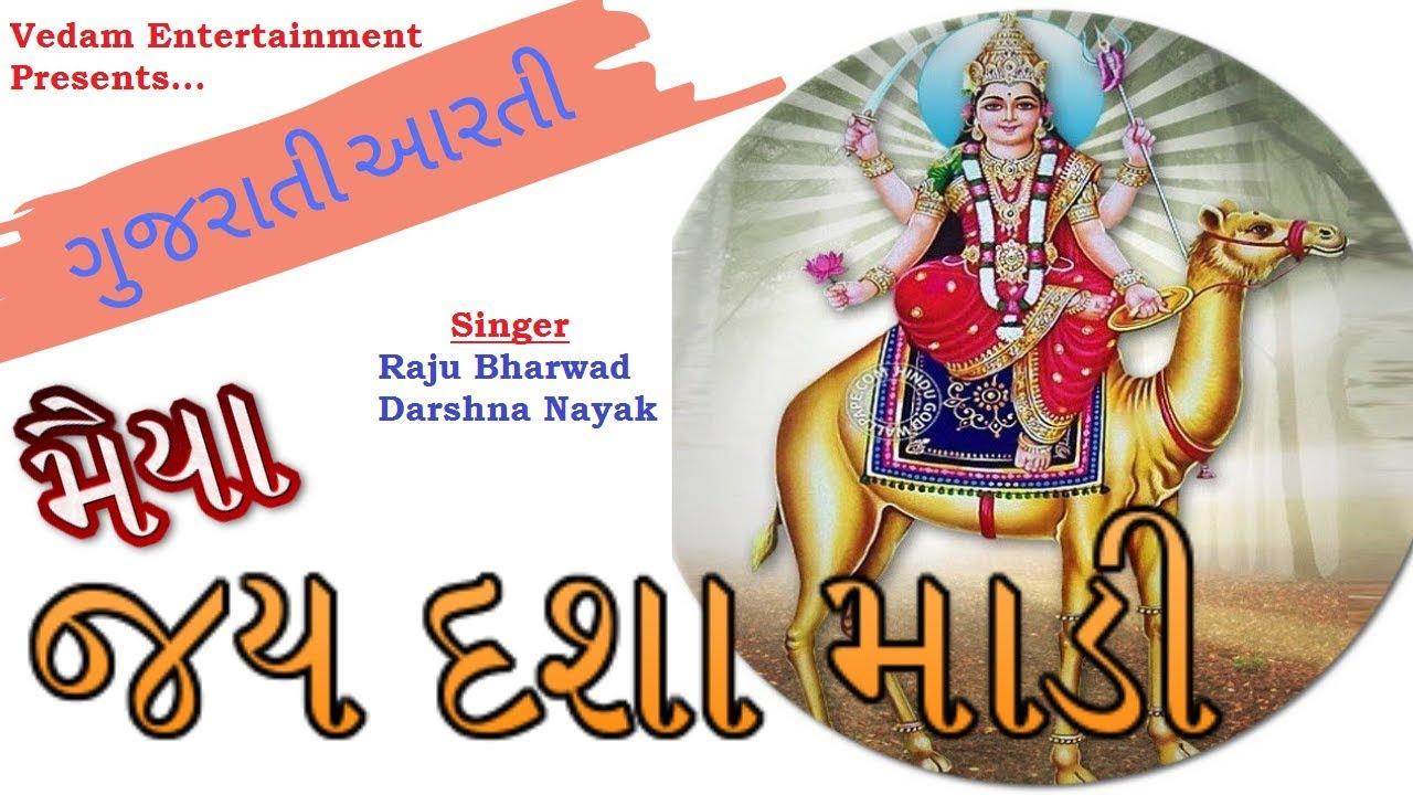 મૈયા જય દશામાડી । દશામાં ની આરતી | Singer: Raju Bharwad & Darshna Nayak | Vedam Ent.