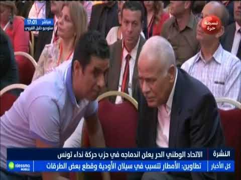 الإتحاد الوطني الحر يعلن اندماجه في حزب حركة نداء تونس