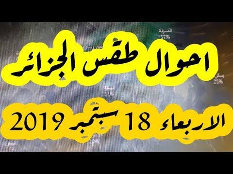 احوال طقس الجزائر الاربعاء 18 سبتمبر 2019- مع طقس كل الولايات الجزائرية