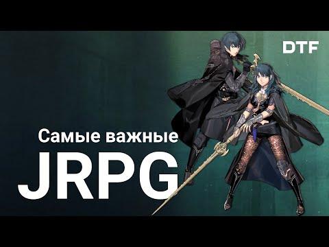 Самые важные JRPG. Не ТОП