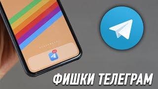 10 фишек Телеграм на iPhone которых вы не знаете!