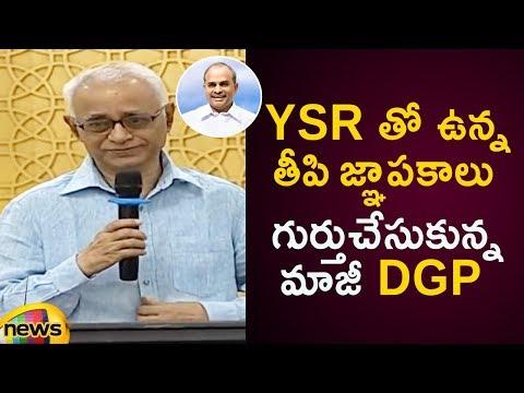 Former DGP SSP Yadav Shares His Sweet Memories With YS Rajasekhar Reddy | YSR Book Release Event