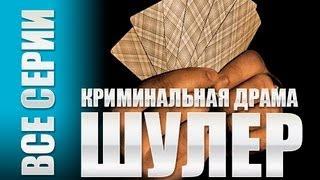 Сериал Шулер 2013 (драма,криминал) анонс