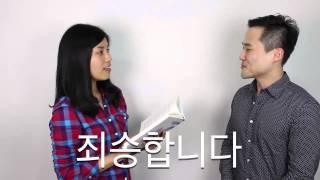 Coreano para sobrevivir #12