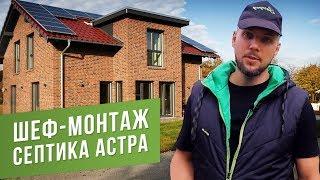 шеф-монтаж септика Астра 3 в поселке Ковалево Ленинградской области