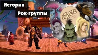 История  рок-группы от Blizzard- ETC (Elite tauren chieftain)