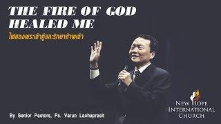 คำพยานชีวิต 6: ไฟของพระเจ้ากู้และรักษาข้าพเจ้า