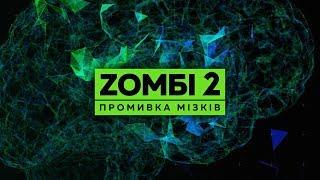 Д/ф «Зомбі-2. Промивка мізків»