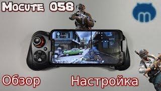 mocute 058 обзор геймпада, настройка, перепрошивка  CoD PUBG Mobile