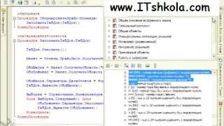 Чистов Разработка в 1С-Ч56 Программист обучение Онлайн курсы программирования Курсы бухгалтеров