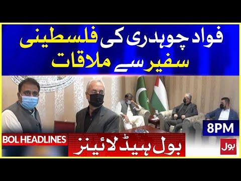 Fawad Chaudhry Meets Palestinian Ambassador To Show Solidarity