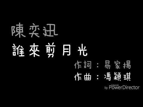 陳奕迅 誰來剪月光 歌詞版