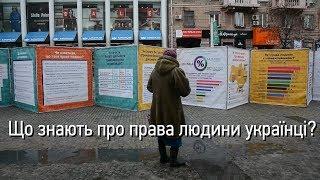 Що українці знають про права людини?