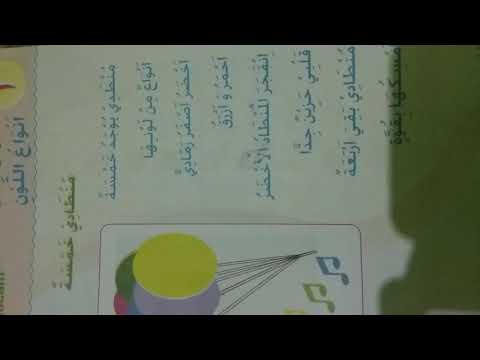Lagu bahasa Arab balonku ada Lima
