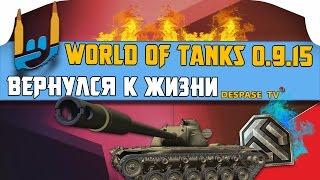 Зависания клиента WOT  - Решение проблемы ☭ Despase TV  World Of Tanks(, 2016-06-05T17:55:16.000Z)
