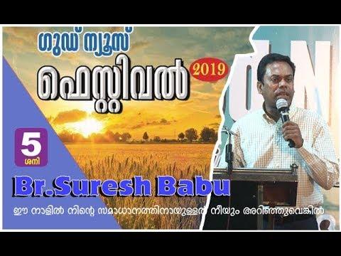 Good News Festival 2019 Day 3 Pr.Suresh Babu Kattakada