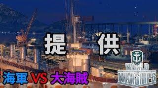 【World of Warships】海軍 VS 大海賊 海上血みどろの決戦【にじさんじでびリオンVSおっさんゲーマーズ】