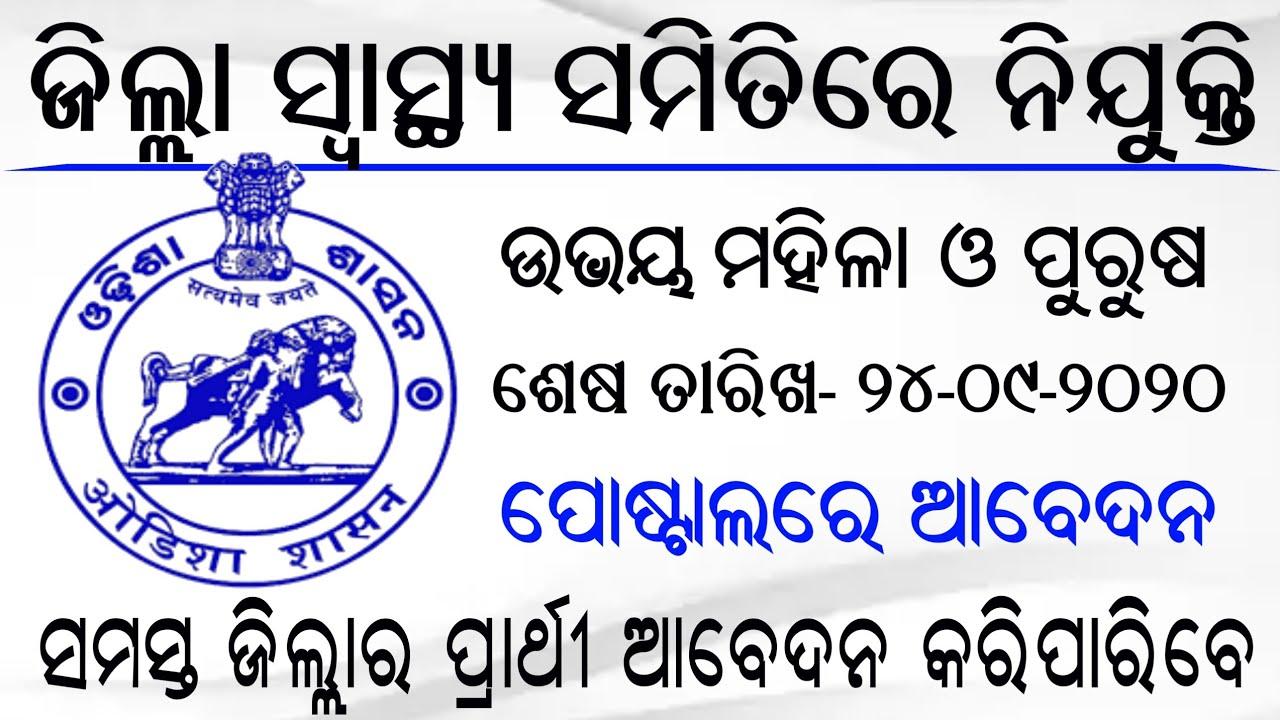 ଜିଲ୍ଲା ସ୍ବାସ୍ଥ୍ୟ ସମିତିରେ ନିଯୁକ୍ତି ସୁଯୋଗ || Latest Job Notification || Odisha Job Alert