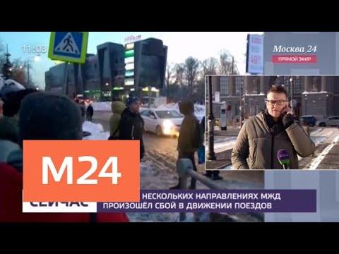 Смотреть фото Сразу на нескольких направлениях МЖД встали поезда - Москва 24 новости россия москва