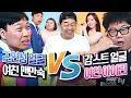 사망토론 레전드매치! 묘하게 설득력 있는 이상준 VS 보라의 제우스 감스트(feat.김기욱)