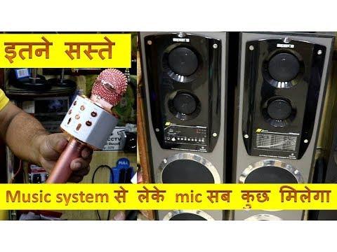 music system/DJ amplifier woofer//mic,lapel mic//lajpat rai market in delhi/wholesale electronic