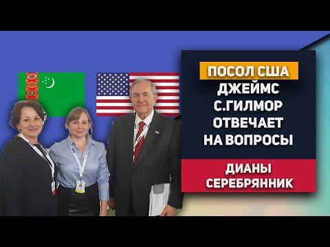 Туркменистан: Посол США Джеймс С.Гилмор Отвечает На Вопросы Дианы Серебрянник