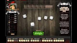 Покер на костях (стрит за стритом,покер за покером)