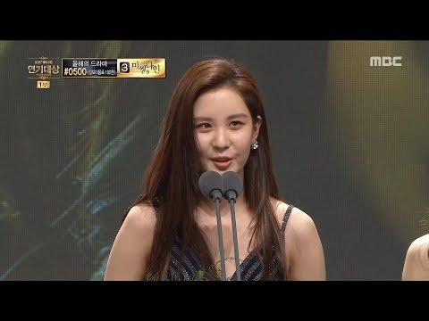 [2017 MBC Drama Acting Awards] SEOHYUN, 여자 신인상 수상!