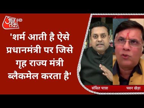 'शर्म आती है ऐसे प्रधानमंत्री पर जिसे गृह राज्य मंत्री ब्लैकमेल करता है', Pawan Khera का तीखा कटाक्ष
