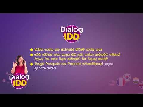 Dialog IDD සමග, සෑම විනාඩි 3ක IDD Call එකකටම විනාඩි 2ක්  නොමිලේ