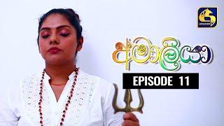 AMALIYA Episode 11 || අමාලියා II 11th July 2020 Thumbnail