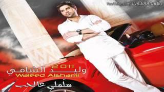 وليد الشامي   يا اهل الهوى Walid El Shami   Ya Ahl El Hawa