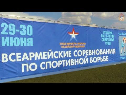 Кубок министра обороны РФ по спортивной борьбе (Кызыл-2019)