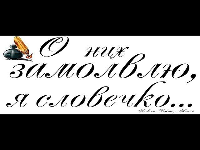О  них  замолвлю - я  словечко   - Алексей Доктор Леший -  бард