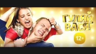 Гуляй Вася комедия, трейлер 2017, смотреть на TrailerTV ru