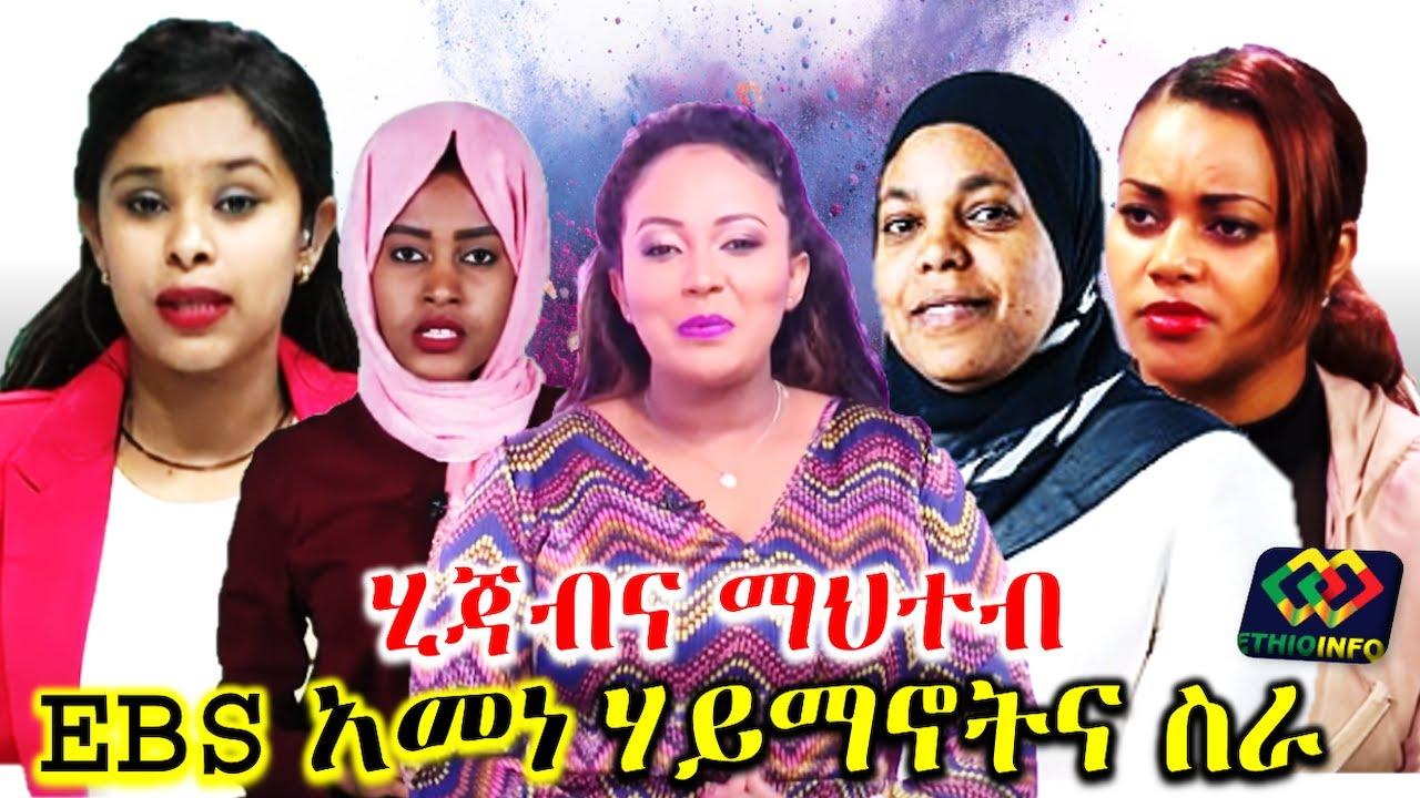 ሂጃብና ማህተብ ፤ ሃይማኖትና ስራ በኢትዮጵያ ሚድያ Ethiopia | Hana Yohannes | ebstv | EthioInfo.