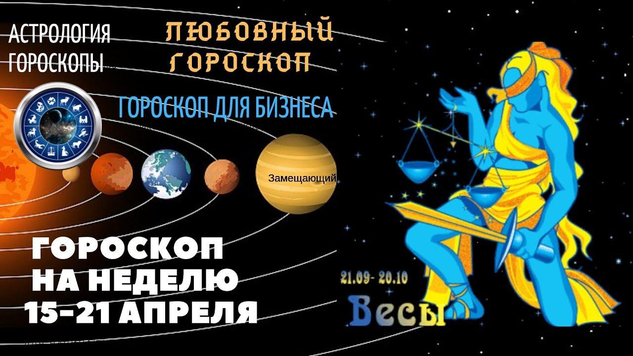 Весы. Гороскоп на неделю с 15 по 21 апреля 2019. Любовный гороскоп. Гороскоп для бизнеса.