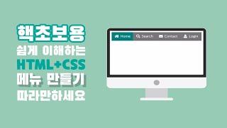 [클론코딩] HTML+…