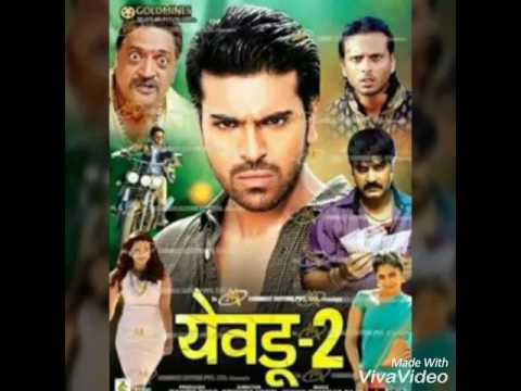 yavdu 2 movie music on    Raj yo yo  R&B...