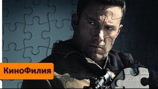 Расплата – Русский Трейлер 2017 | Бен Аффлек | Что посмотреть